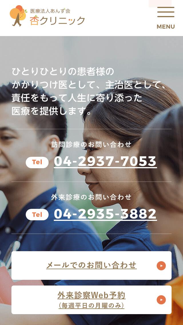 杏クリニックサイトのスマートフォン表示