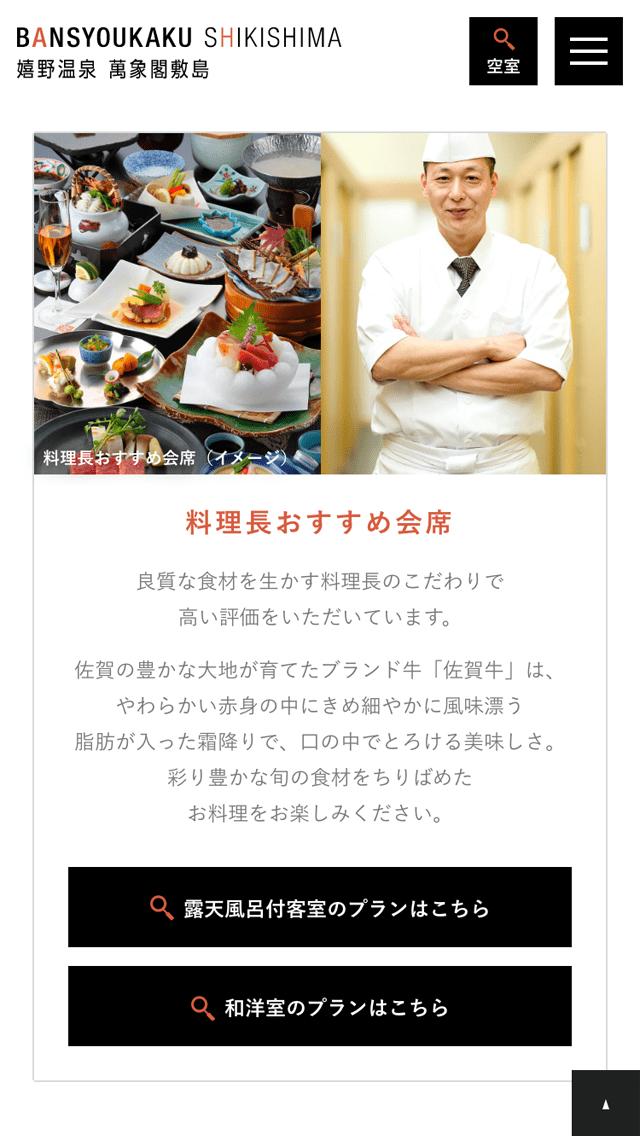 嬉野温泉 萬象閣敷島サイトのスマートフォン表示