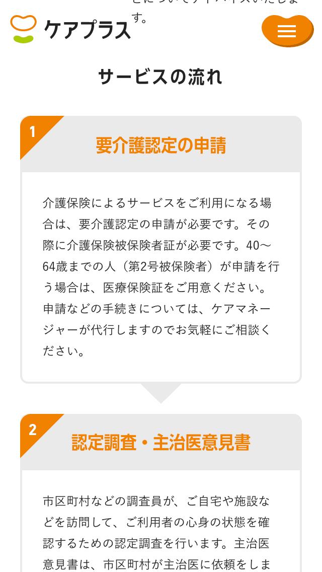ケアプラスサイトのスマートフォン表示