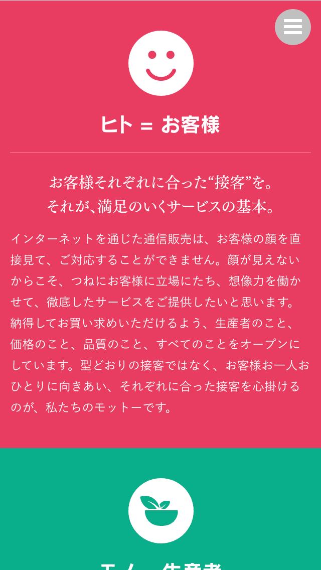コムセンスサイトのスマートフォン表示