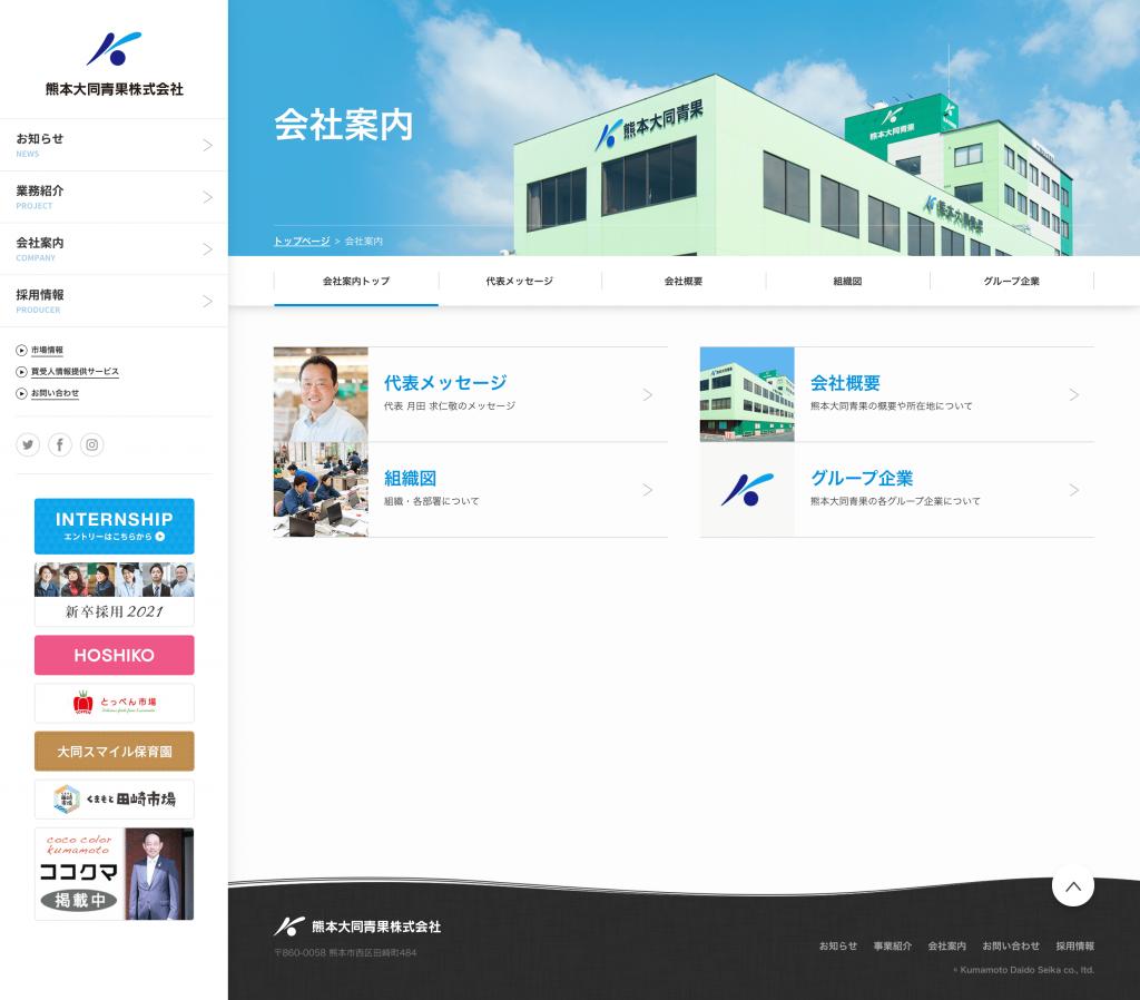 熊本大同青果サイトのパソコン表示