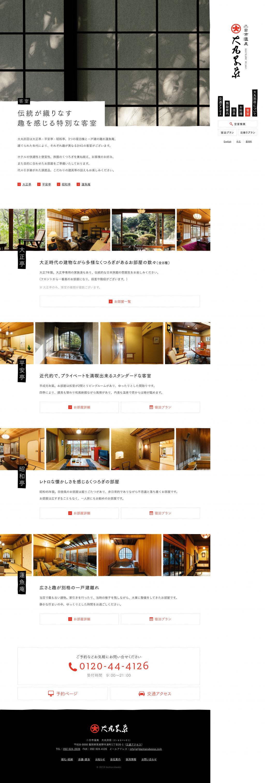 二日市温泉 大丸別荘サイトのパソコン表示