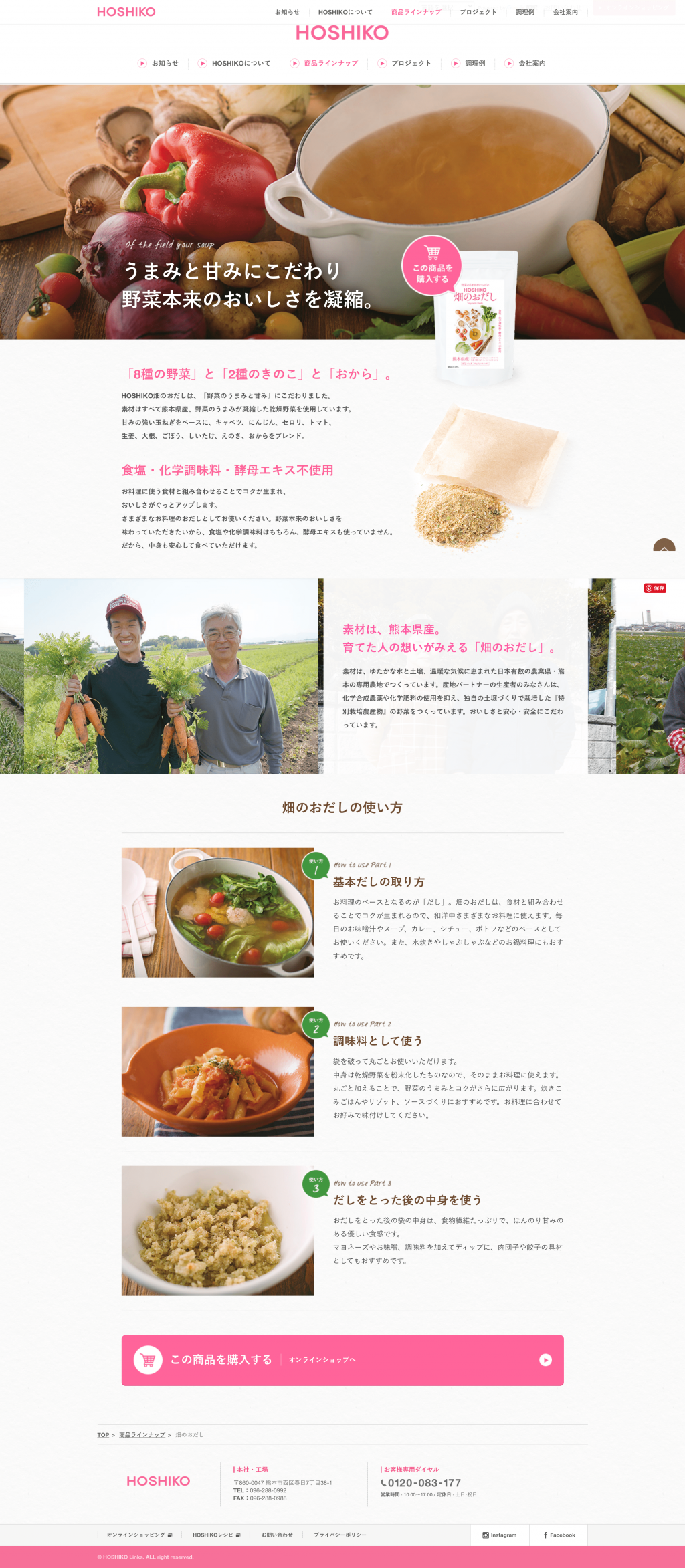 HOSHIKOサイトのパソコン表示
