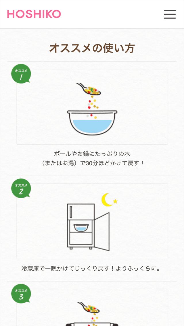 HOSHIKOサイトのスマートフォン表示