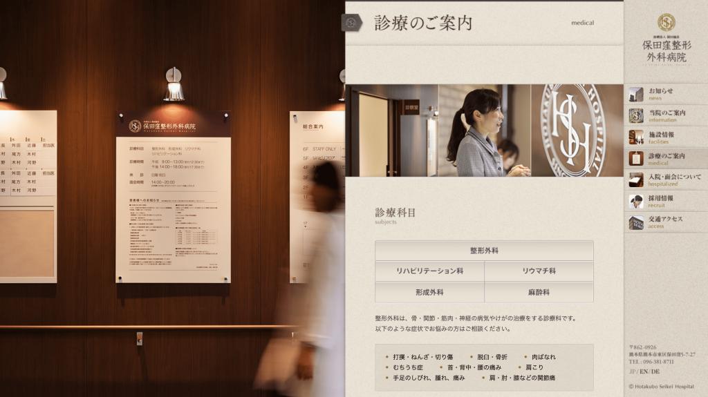 保田窪整形外科病院サイトのパソコン表示