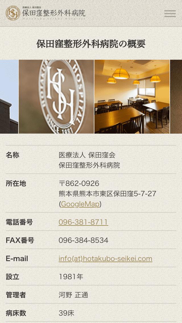 保田窪整形外科病院サイトのスマートフォン表示