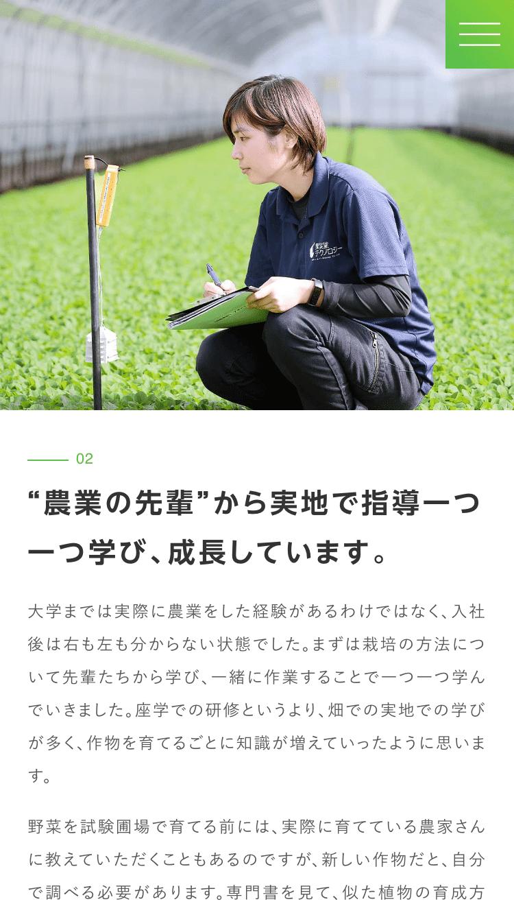 果実堂テクノロジーサイトのスマートフォン表示