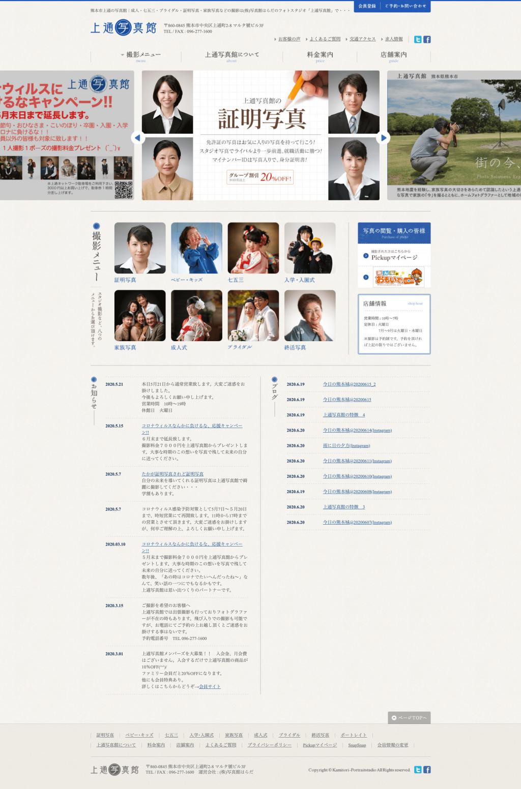 上通写真館サイトのパソコン表示