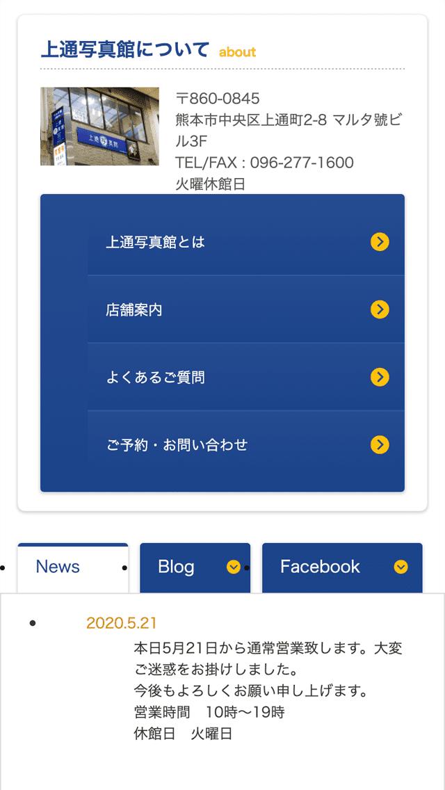 上通写真館サイトのスマートフォン表示