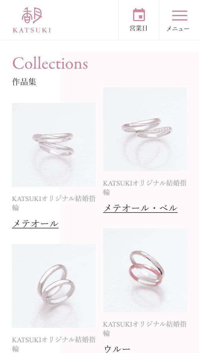 KATSUKIサイトのスマートフォン表示