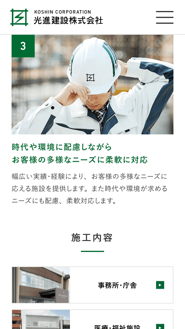 光進建設サイトのスマートフォン表示