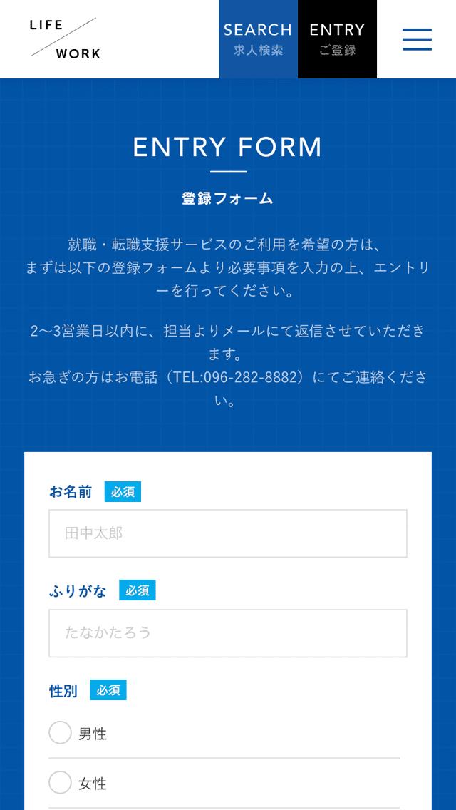 ライフワークサイトのスマートフォン表示