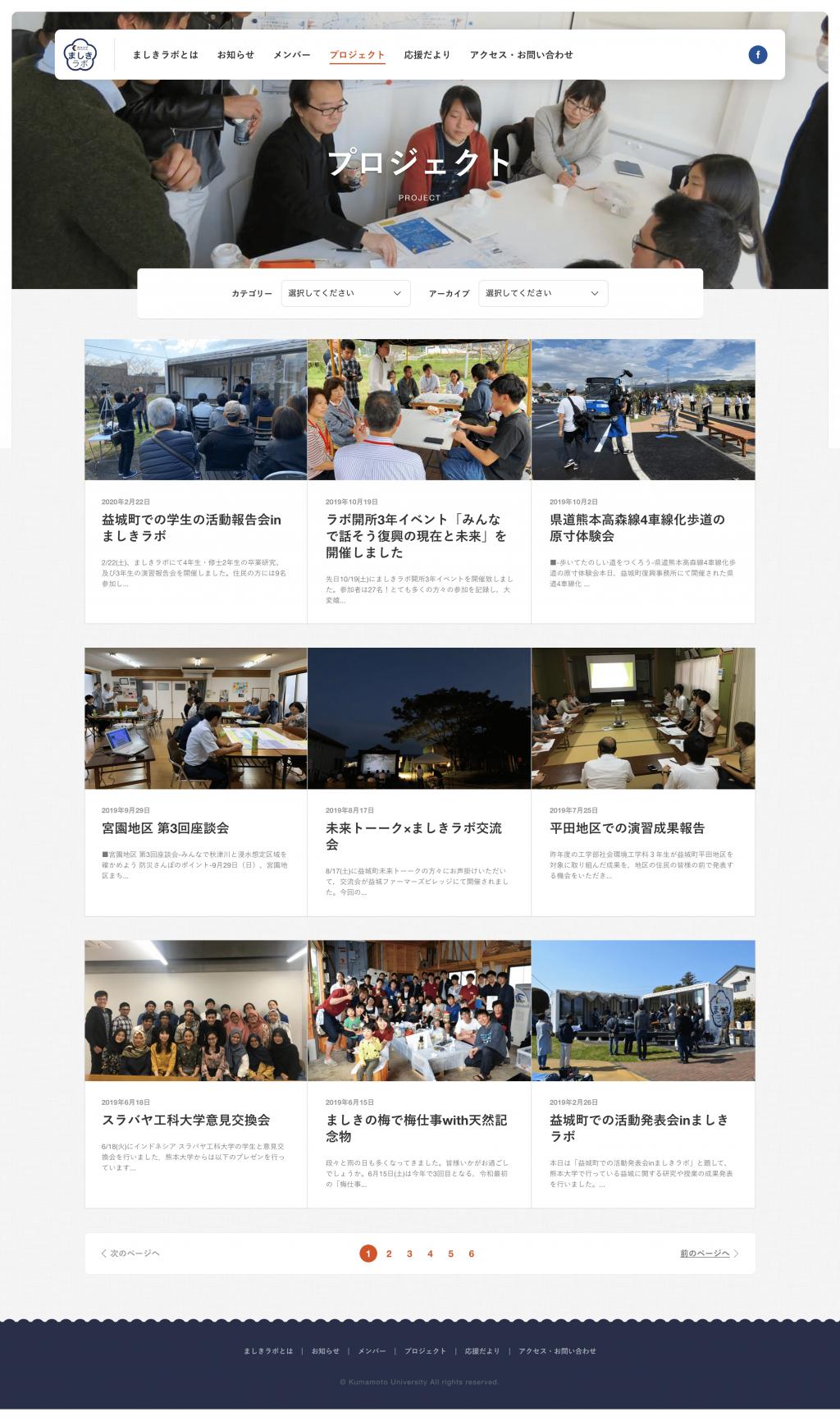 熊本大学 ましきラボサイトのパソコン表示