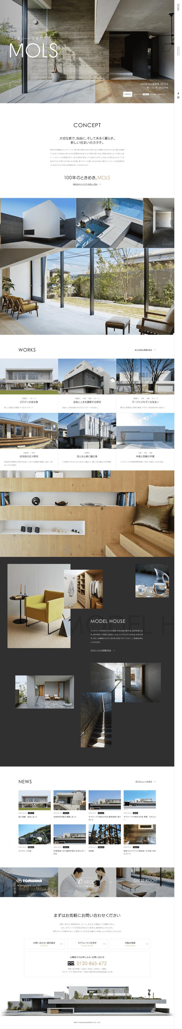 コンクリート住宅のMOLSサイトのパソコン表示