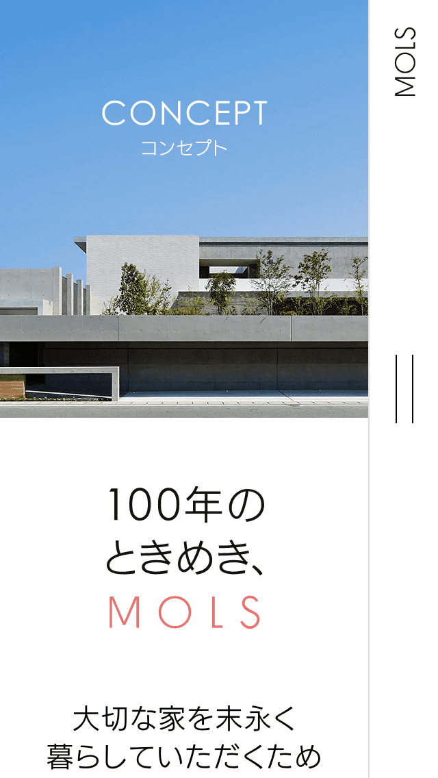 コンクリート住宅のMOLSサイトのスマートフォン表示