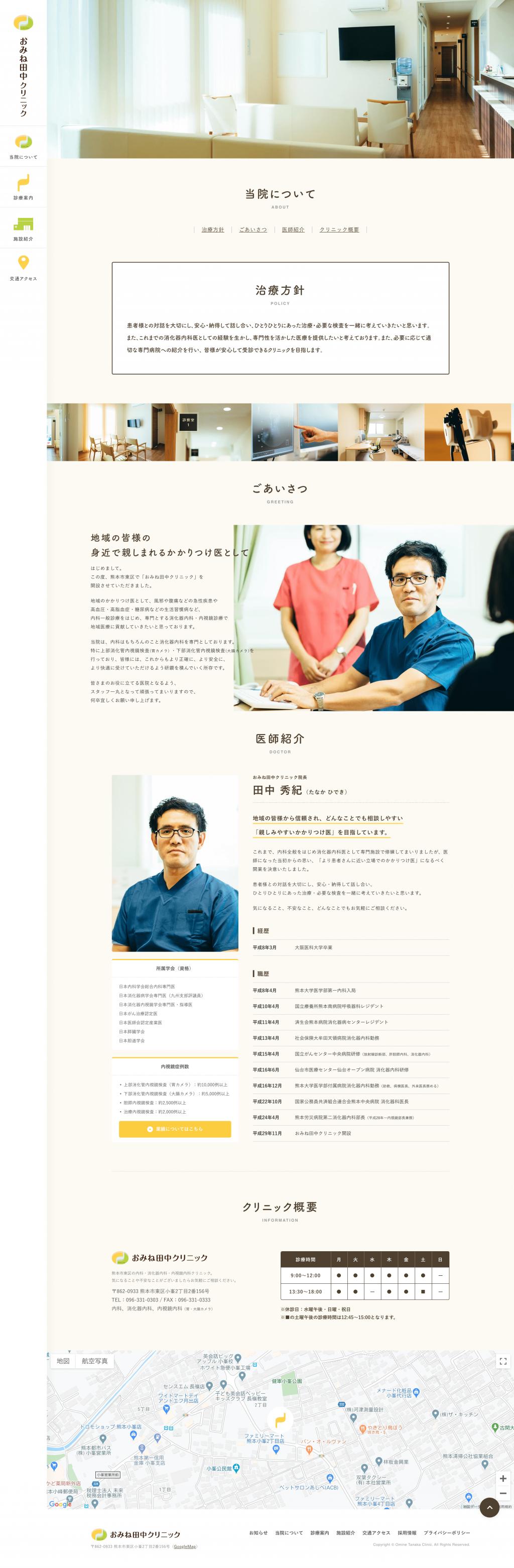 おみね田中クリニックサイトのパソコン表示