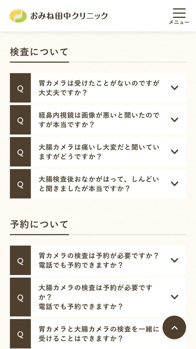 おみね田中クリニックサイトのスマートフォン表示
