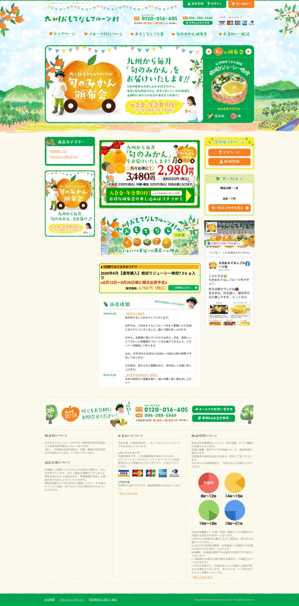 九州おもてなしフルーツ村サイトのパソコン表示