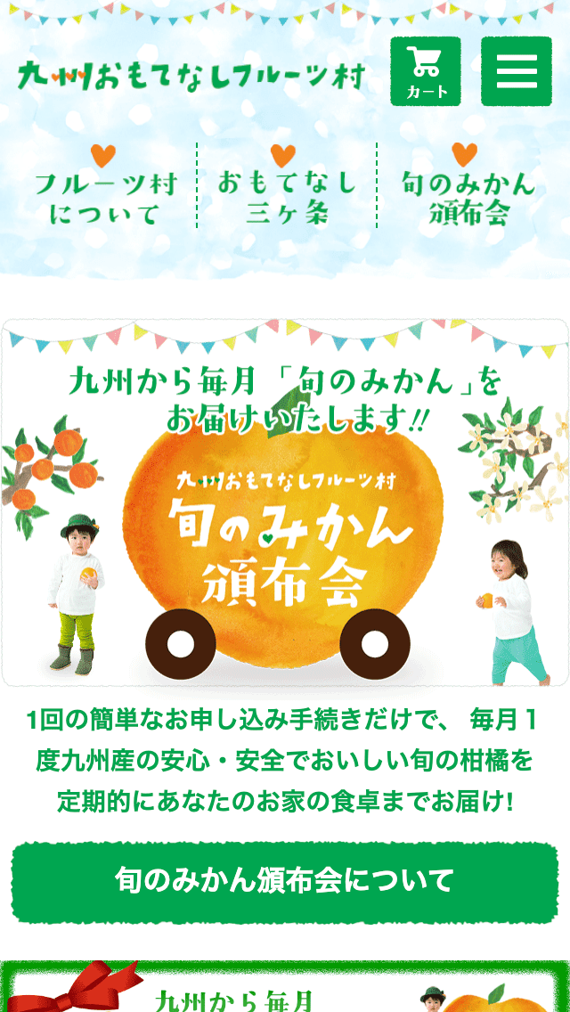 九州おもてなしフルーツ村サイトのスマートフォン表示