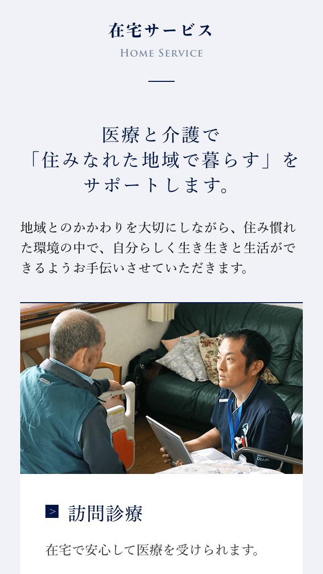 島の病院 おおたにサイトのスマートフォン表示