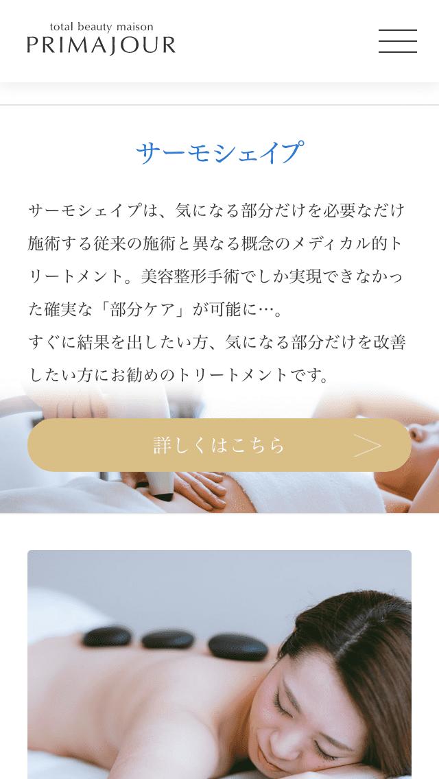 プリマジュールサイトのスマートフォン表示