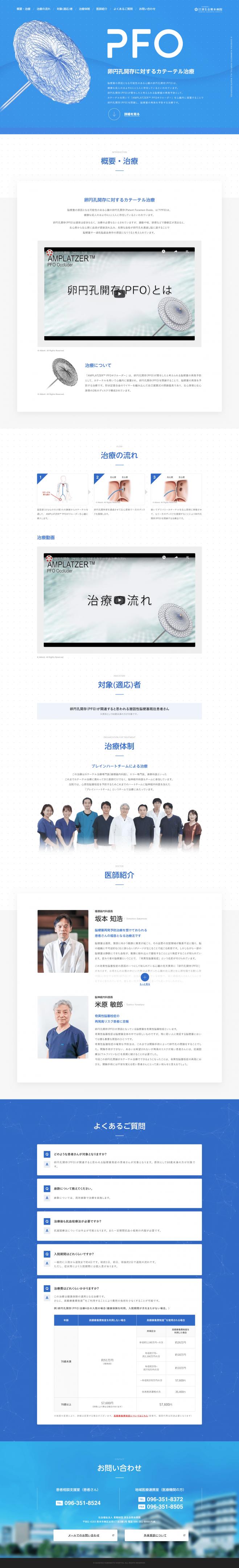 済生会熊本病院 特設サイトサイトのパソコン表示