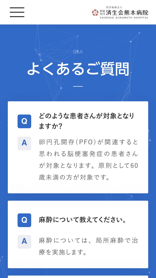 済生会熊本病院 特設サイトサイトのスマートフォン表示