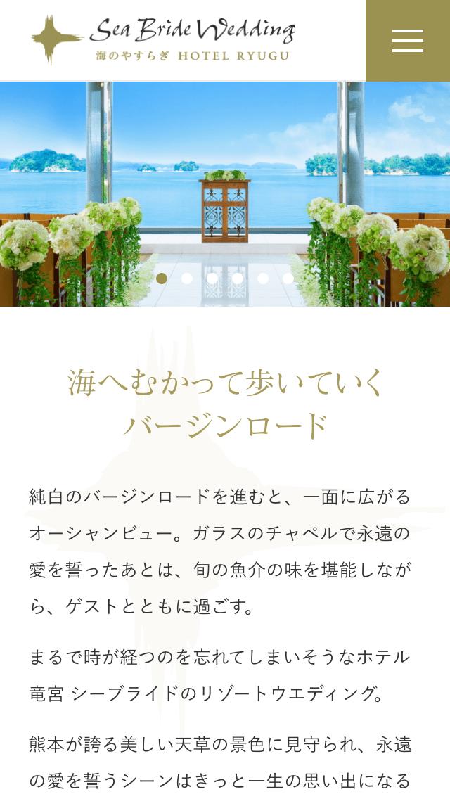 ホテル竜宮シーブライドサイトのスマートフォン表示