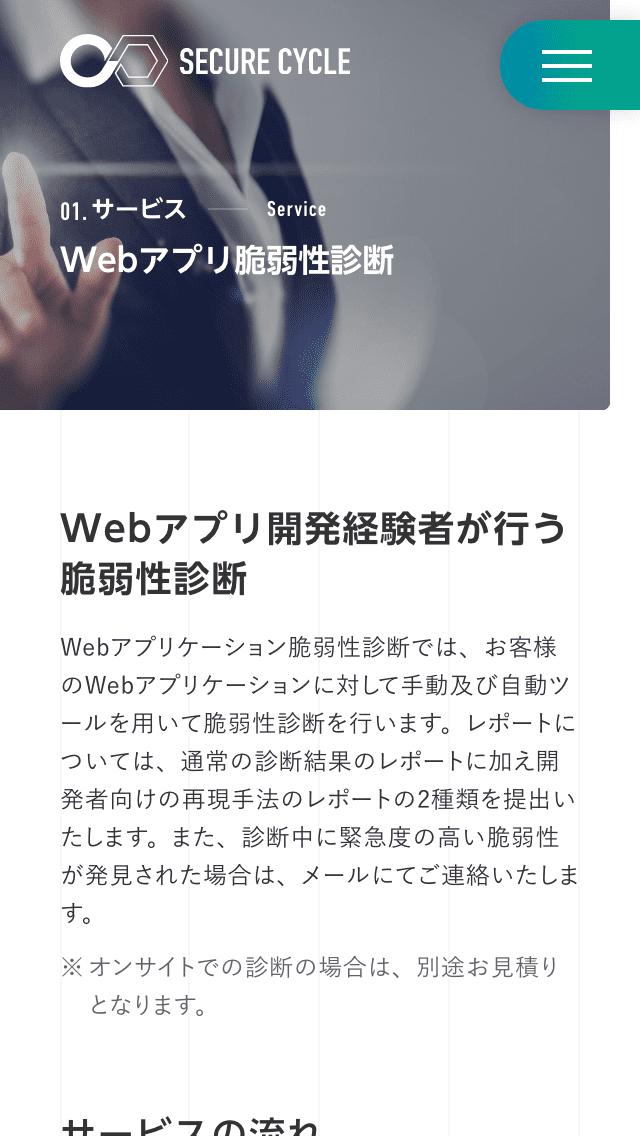 セキュアサイクルサイトのスマートフォン表示