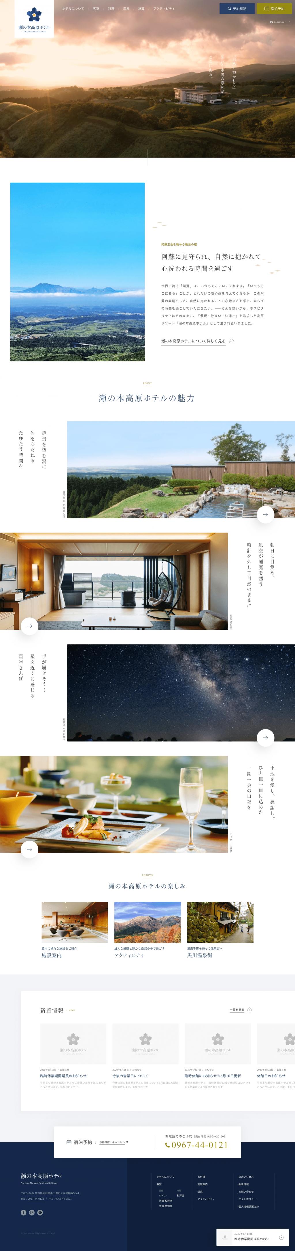 瀬の本高原ホテルサイトのパソコン表示
