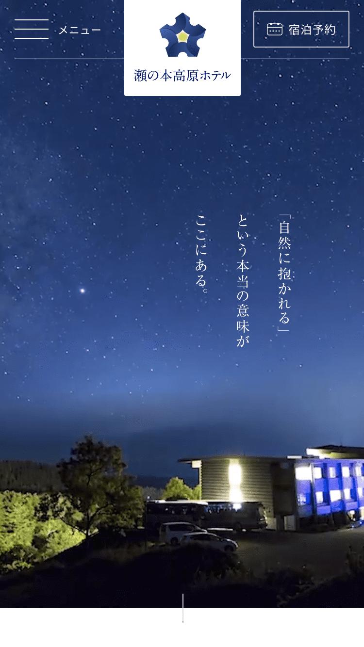 瀬の本高原ホテルサイトのスマートフォン表示