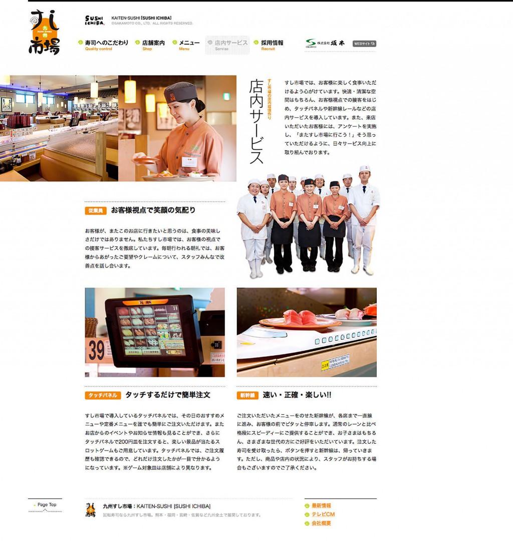 九州すし市場サイトのパソコン表示