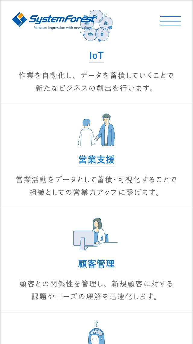 システムフォレストサイトのスマートフォン表示