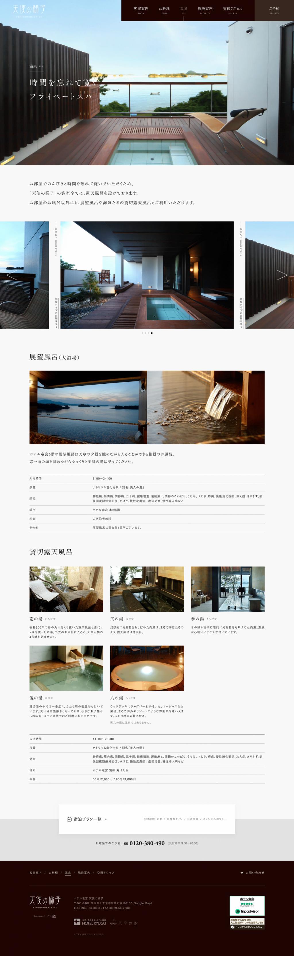 天使の梯子サイトのパソコン表示