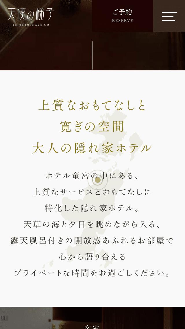 天使の梯子サイトのスマートフォン表示