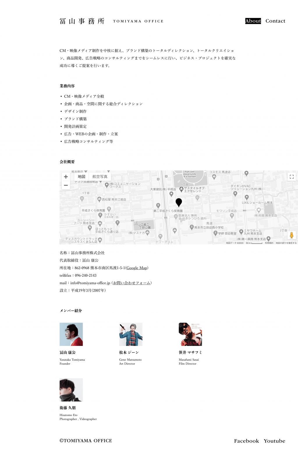 冨山事務所サイトのパソコン表示