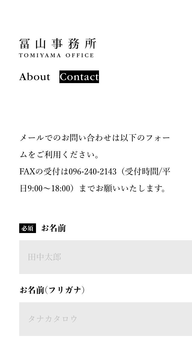 冨山事務所サイトのスマートフォン表示