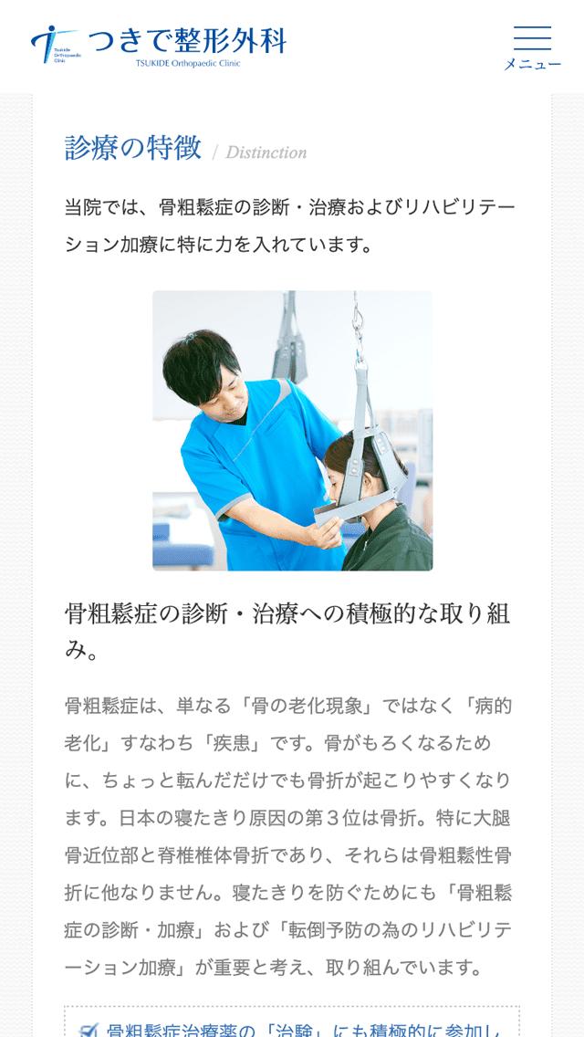 つきで整形外科サイトのスマートフォン表示