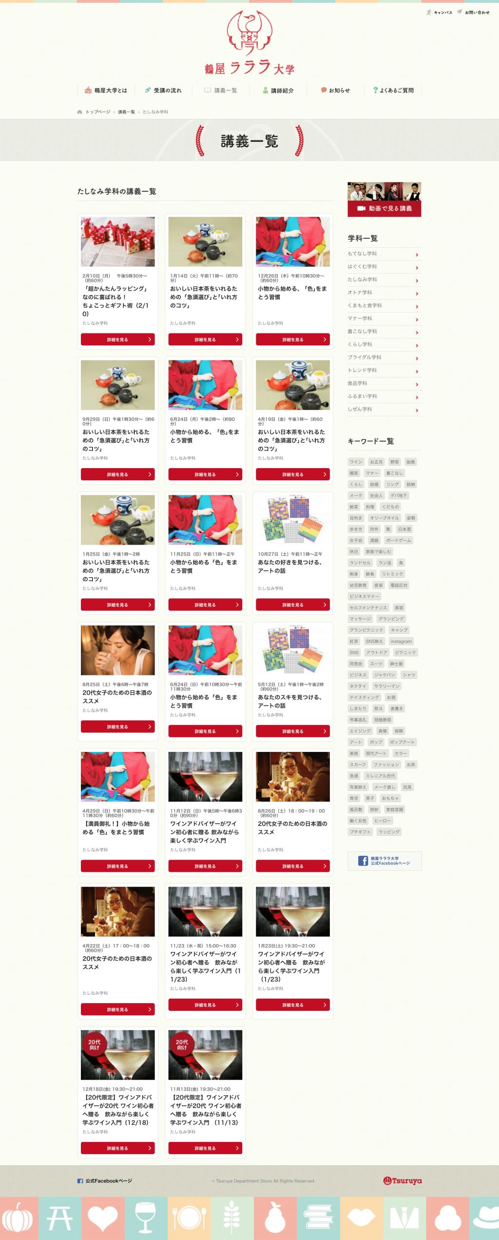 鶴屋ラララ大学サイトのパソコン表示