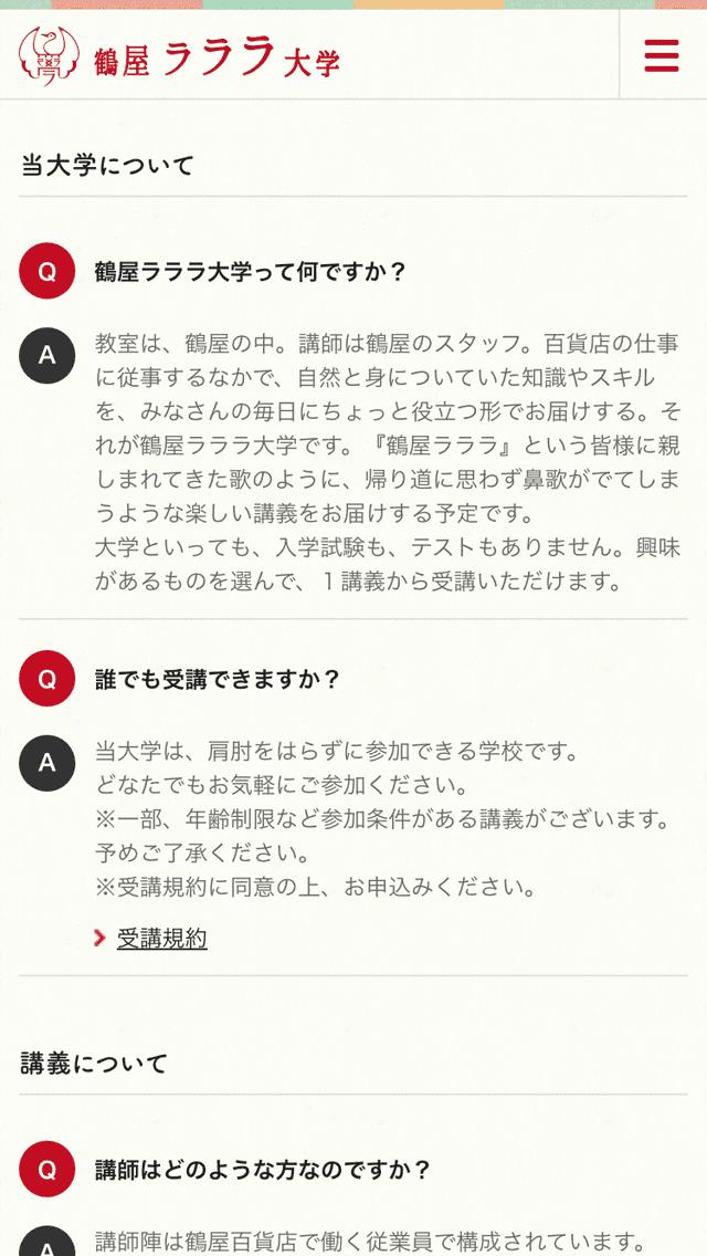 鶴屋ラララ大学サイトのスマートフォン表示