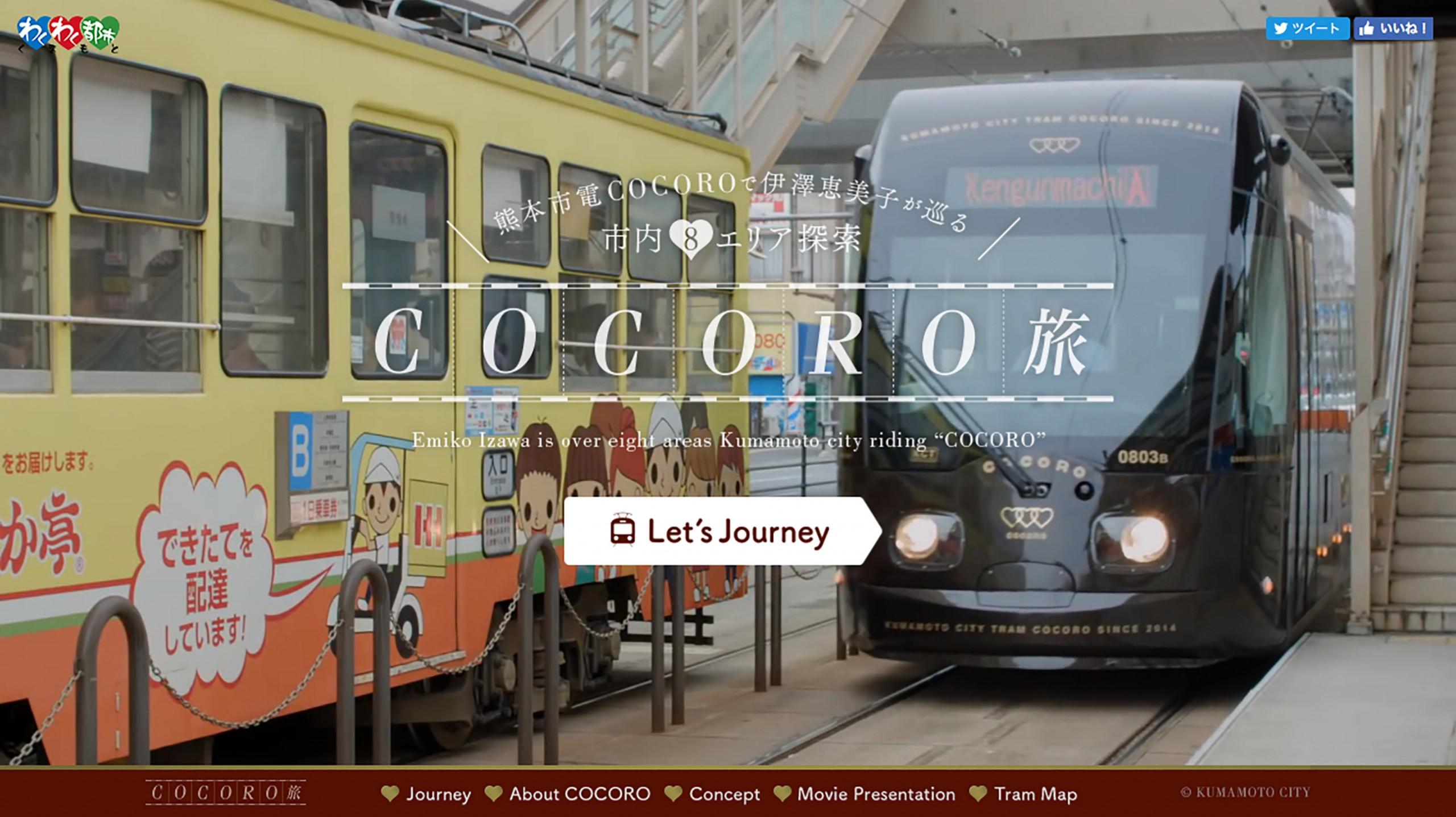 熊本市 COCORO旅