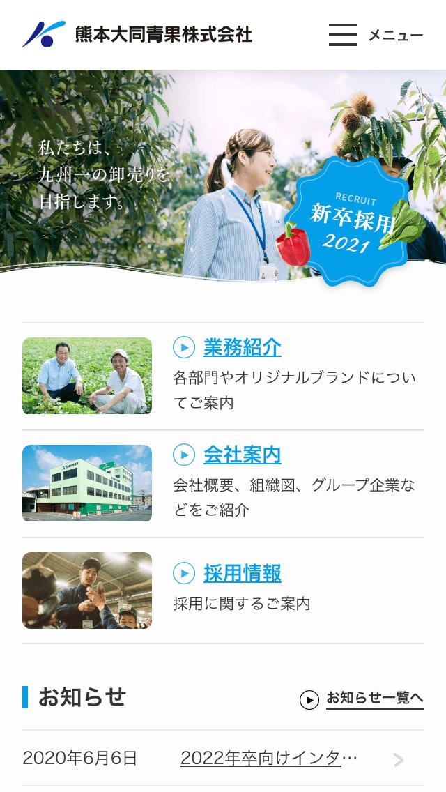 熊本大同青果サイトのスマートフォン表示