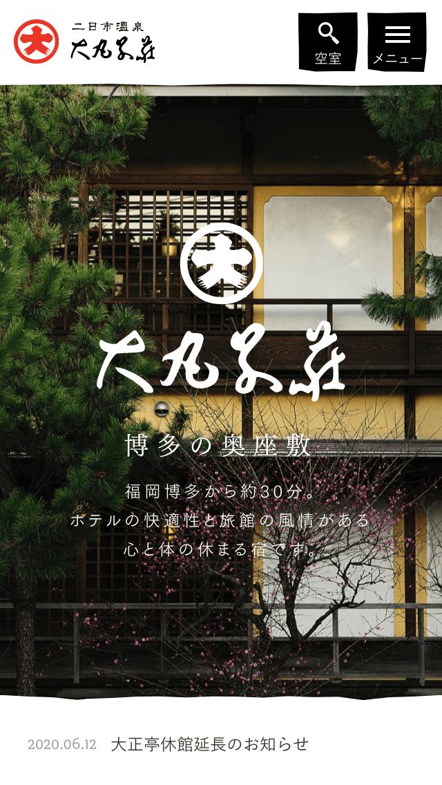 二日市温泉 大丸別荘サイトのスマートフォン表示