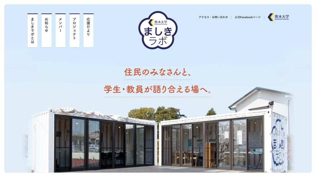 熊本大学 ましきラボ
