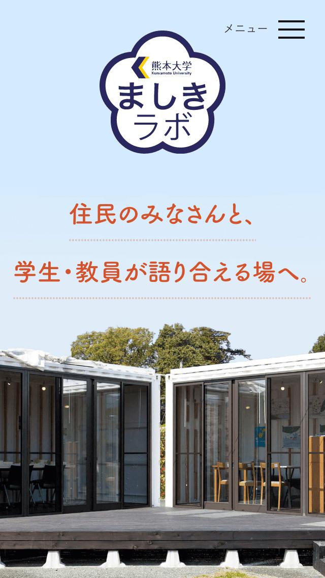 熊本大学 ましきラボサイトのスマートフォン表示