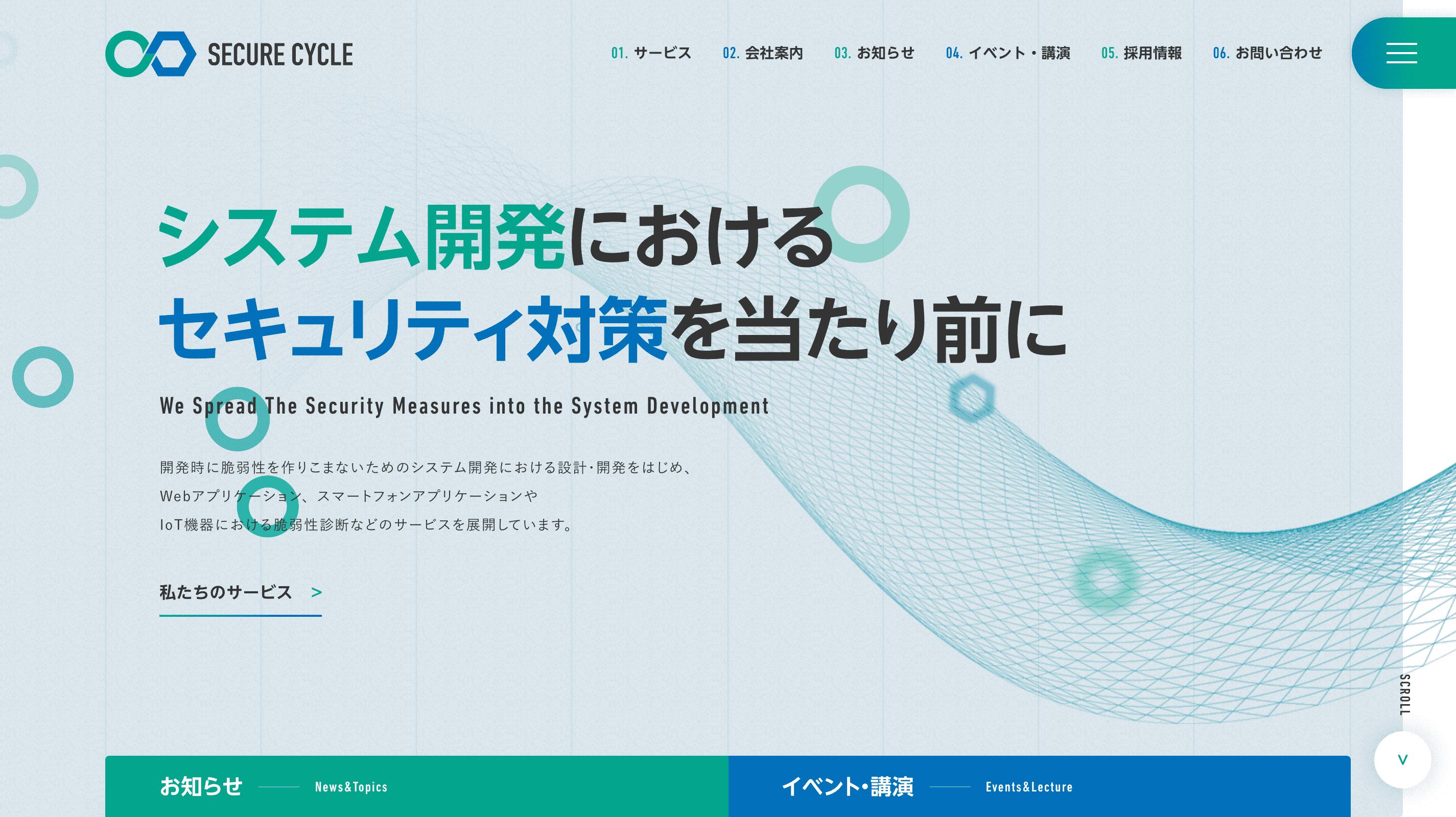 セキュアサイクルサイトのパソコン表示
