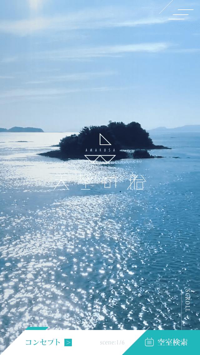 天草 天空の船サイトのスマートフォン表示