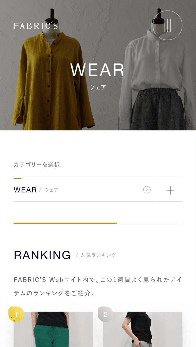 FABRIC'Sサイトのスマートフォン表示
