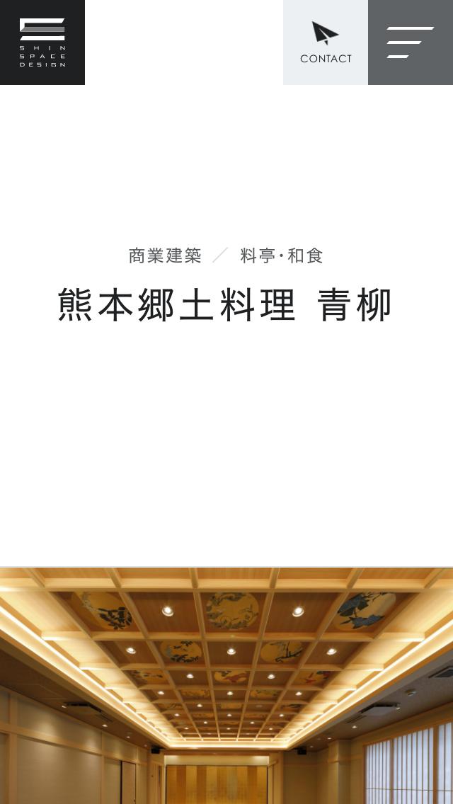シン・空間研究所サイトのスマートフォン表示
