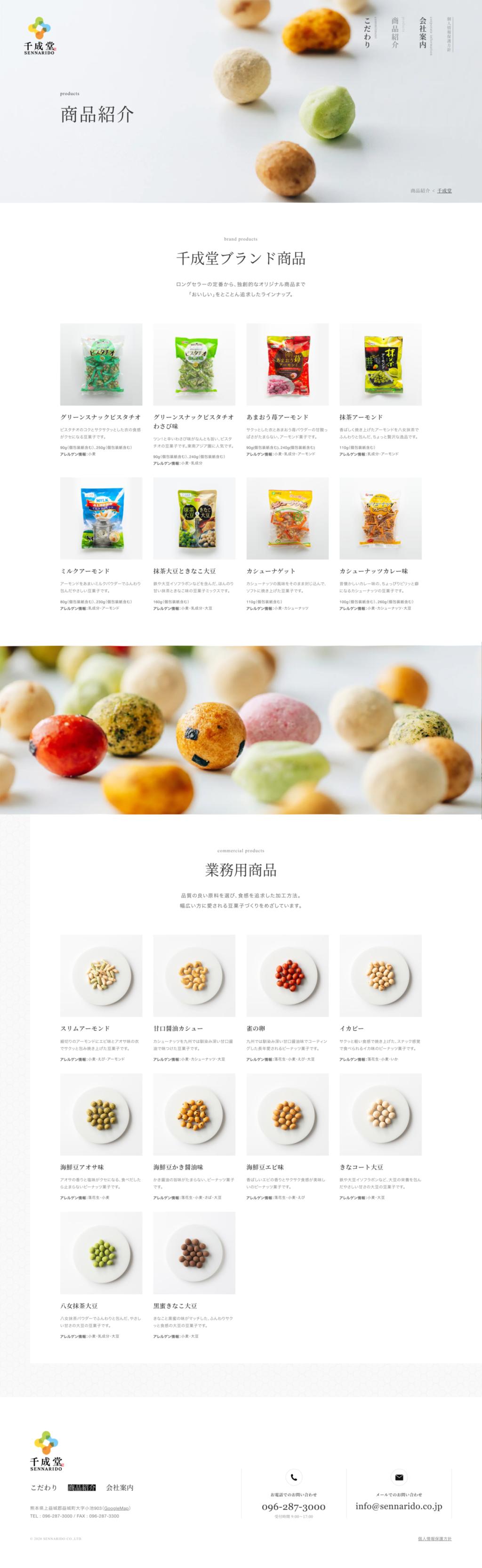 千成堂サイトのパソコン表示